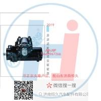 动力转向器/方向机总成/动力转向器(方向机)D35-3411010