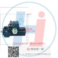 动力转向器/方向机总成/动力转向器(方向机)FN085CDW02