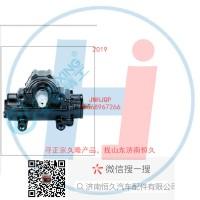 动力转向器/方向机总成/动力转向器(方向机)SB9075C
