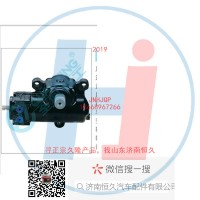 动力转向器/方向机总成/动力转向器(方向机)STQ8575B