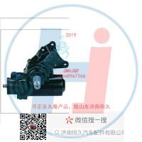 动力转向器/方向机总成/动力转向器(方向机)WH0105