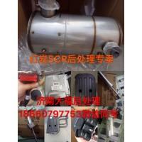 济南大福供应红岩消声器1201-728001红岩杰狮SCR箱