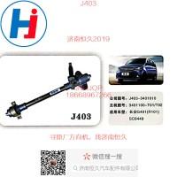 J403/J403A长安欧诺G401(R101)SC6449方向机3401100-T01/T02