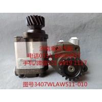 徐工重卡液压转向油泵、助力泵3407WLAW511-010
