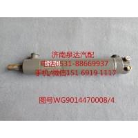 重汽原厂转向动力缸、转向助力缸WG9014470008/4