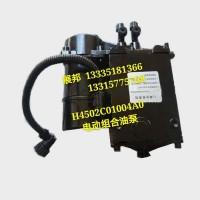 东风 电动组合油泵