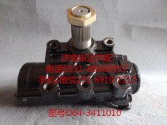 三一搅拌车动力转向器总成、方向机总成D64-3411010