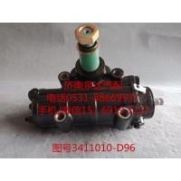 一汽解放动力转向器总成、方向机总成3411010-D96