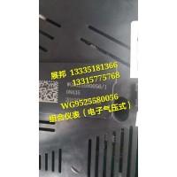 重汽豪瀚 MC组合仪表(电子气压式)