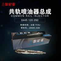 玉柴YC6J共轨喷油器总成J6A00-A38【欧尼亚】