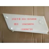 812W41685-0036  右盖板(保险杠) 汕德卡配件