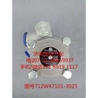 重汽原厂液压转向油泵、助力泵712W47101-3025