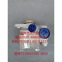 重汽曼发动机液压转向油泵、助力泵712W47101-3025