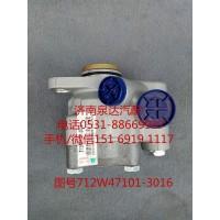 重汽原厂液压转向油泵、助力泵712W47101-3016
