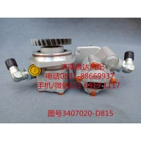 一汽解放液压转向油泵、助力泵3407020-D815