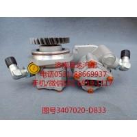 一汽解放液压转向油泵、助力泵3407020-D833