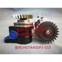 华菱重卡液压转向油泵、助力泵3407A40DP3-010