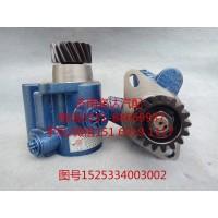 福田欧曼液压转向油泵、助力泵1525334003002