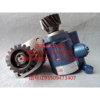 陕汽奥龙/德龙液压转向油泵、助力泵JZ93509473407