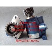 陕汽奥龙/德龙液压转向油泵、助力泵SZ947000857