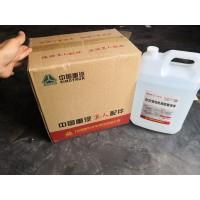 重汽原厂尿素液WG1034120077+001