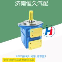 20VQ系列叶片泵