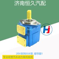 20V系列叶片泵