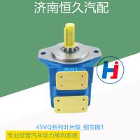 45VQ系列叶片泵
