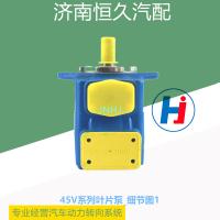 45V系列叶片泵