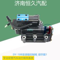 DY-10B变速箱控制阀