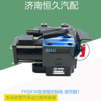 FYQX30变速箱控制阀