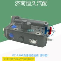 KZ-A10P变速箱控制阀