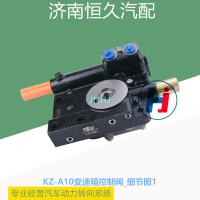 KZ-A10变速箱控制阀