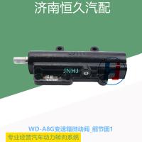 WD-A8G变速箱微动阀