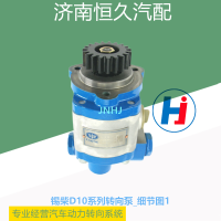 锡柴D10系列转向泵