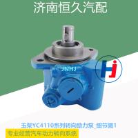 玉柴YC4110系列转向助力泵