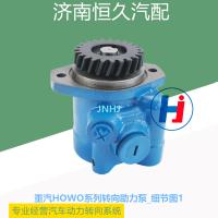 重汽HOWO系列转向助力泵