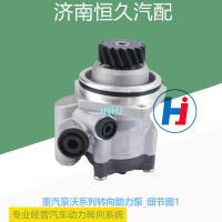 重汽豪沃系列转向助力泵
