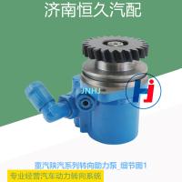 重汽陕汽系列转向助力泵
