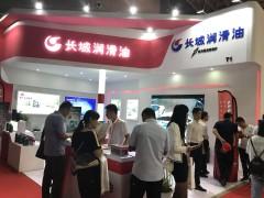 第十四届中国(西安)国际润滑油展会