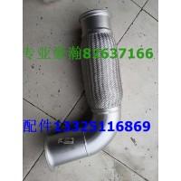 豪瀚排气挠管 豪瀚挠性软管 WG9525541234