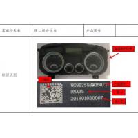 WG9525580013共轨组合仪表