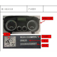 WG9525580016组合仪表(限速)