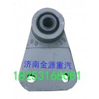 稳定杆支架HOWO扇形 W0105