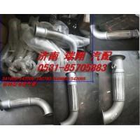 T7H国四金属软管(带尿素喷嘴坐)WG9725540780