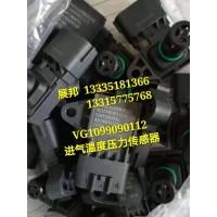 重汽豪沃T7H T5G 进气温度压力传感器