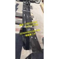 重汽豪沃矿车 钢板第二片