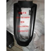 810W61701-6287换挡罩总成(宽体) 汕德卡配件