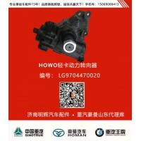 中国重汽豪沃轻卡配件方向机总成,重汽豪沃轻卡配件