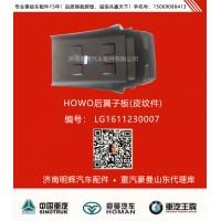 中国重汽豪沃轻卡配件后翼子板,重汽豪沃轻卡配件